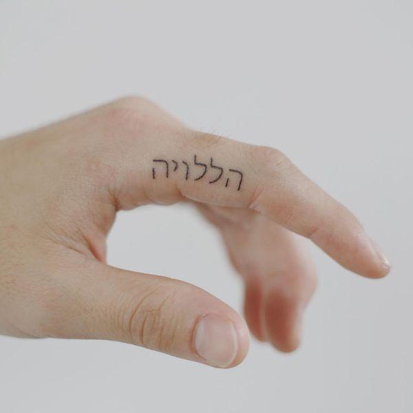 тату надпись на иврите на пальце