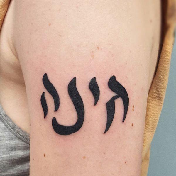 Захватывающая татуировка на иврите