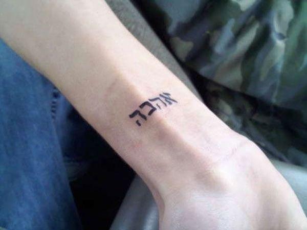 Симпатичная ивритская татуировка для любви на запястье