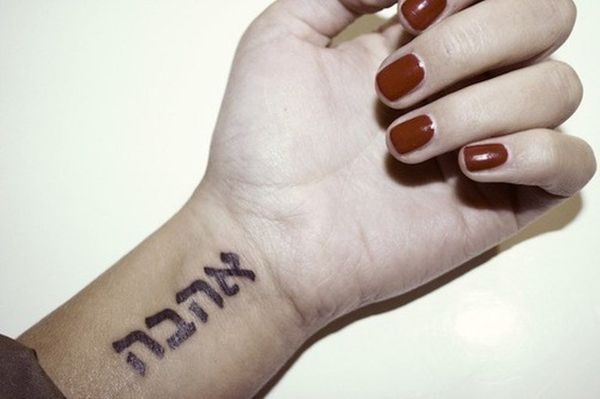 Симпатичная татуировка с ивритским символом любви на запястье