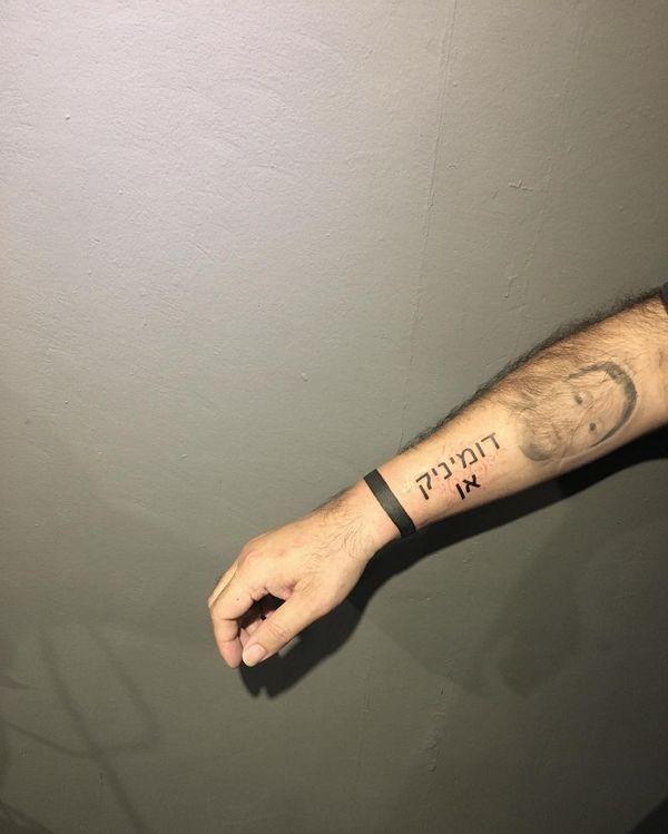 Согревающая татуировка на иврите с именами на предплечье
